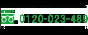 新規:0120−023−489