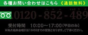 お問い合わせ:0120−852−489