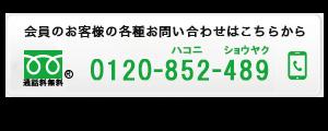 新規:0120−852−489