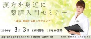 2020年3月3日 大久保愛先生による薬膳セミナー(福岡開催)のお知らせ