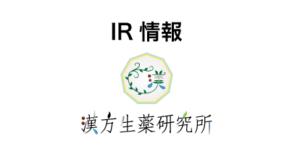 IR情報(2018年7月)
