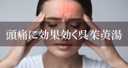 呉茱萸湯 頭痛