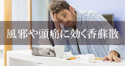 香蘇散 風邪 頭痛
