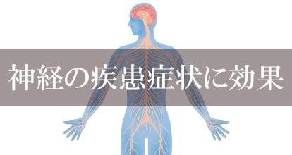 抑肝散 神経に効く