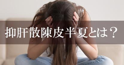 抑肝散陳皮半夏